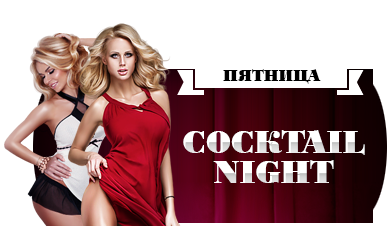 Пятница. Cocktail night.